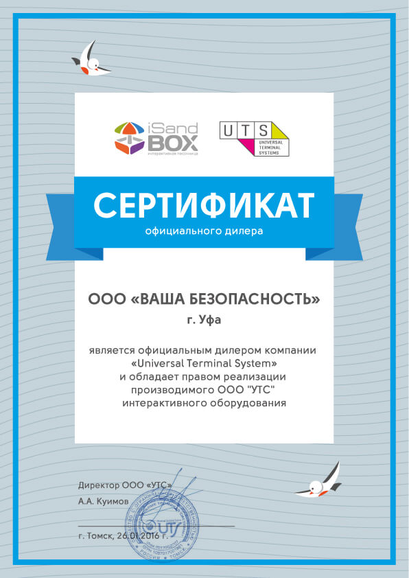 Сертификат дилера iSandBOX